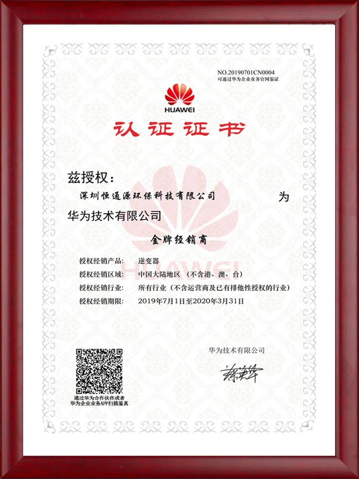 华为金牌经销商认证证书