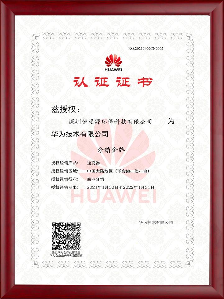华为分销金牌认证证书